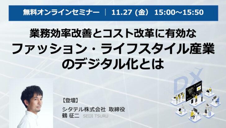 20201120sitateru 728x413 - アパレルのデジタル化/業務効率化とコスト削減を解説11月27日無料開催