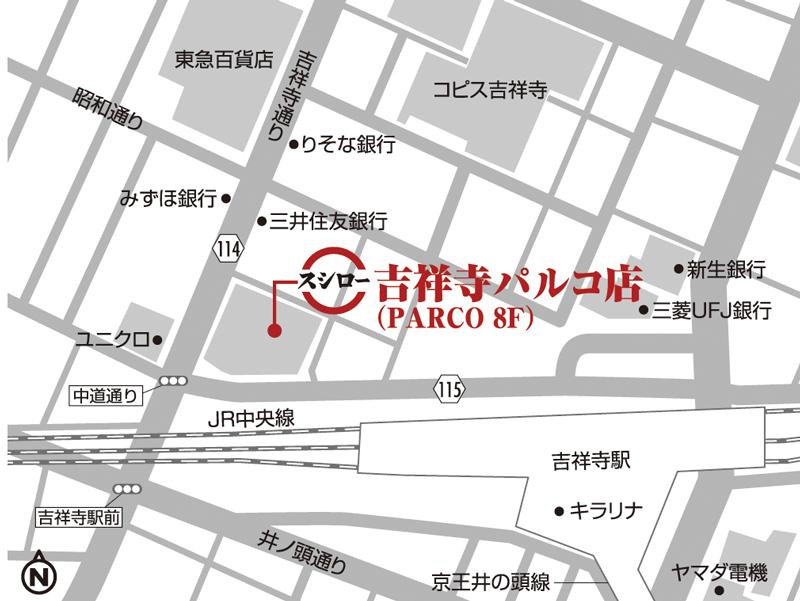 スシロー吉祥寺パルコ店