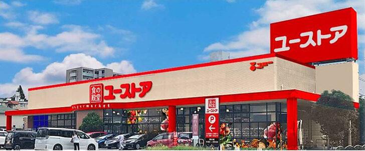 ユニー/名古屋市に新業態「食の殿堂ユーストア萱場店」