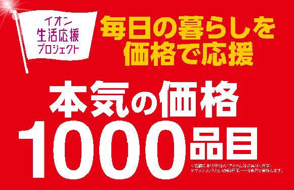 イオン九州の本気の価格「1000品目」
