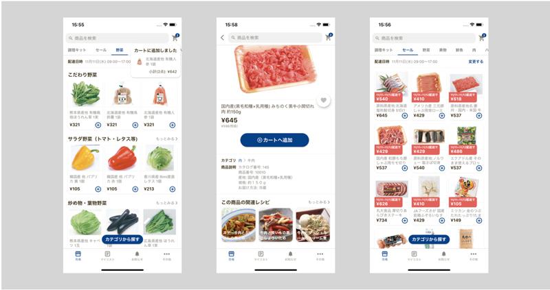 フレスタ ネットスーパーアプリ