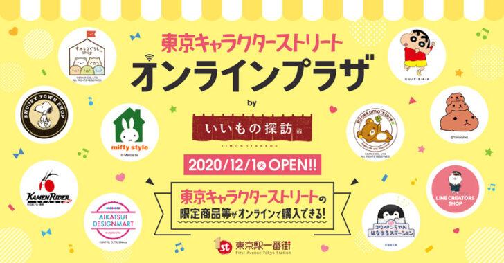 東京キャラクターストリート オンラインプラザ by いいもの探訪