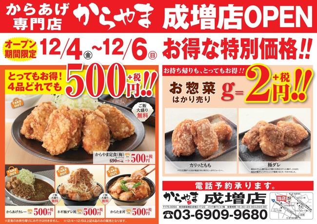 東京都板橋区に「成増店」オープン