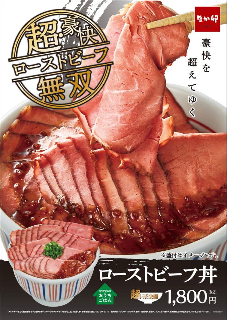 ローストビーフ丼 超・豪快盛