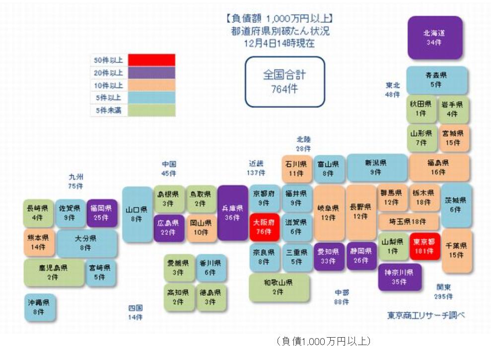 都道府県別では東京都181件が最多