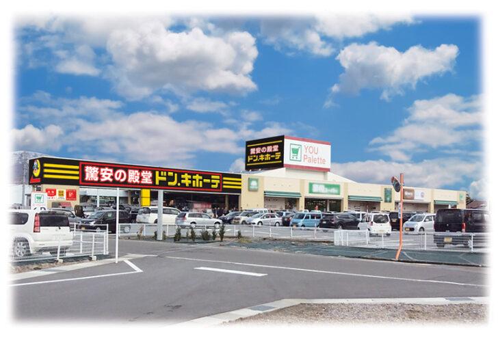 ドン・キホーテ信州中野店