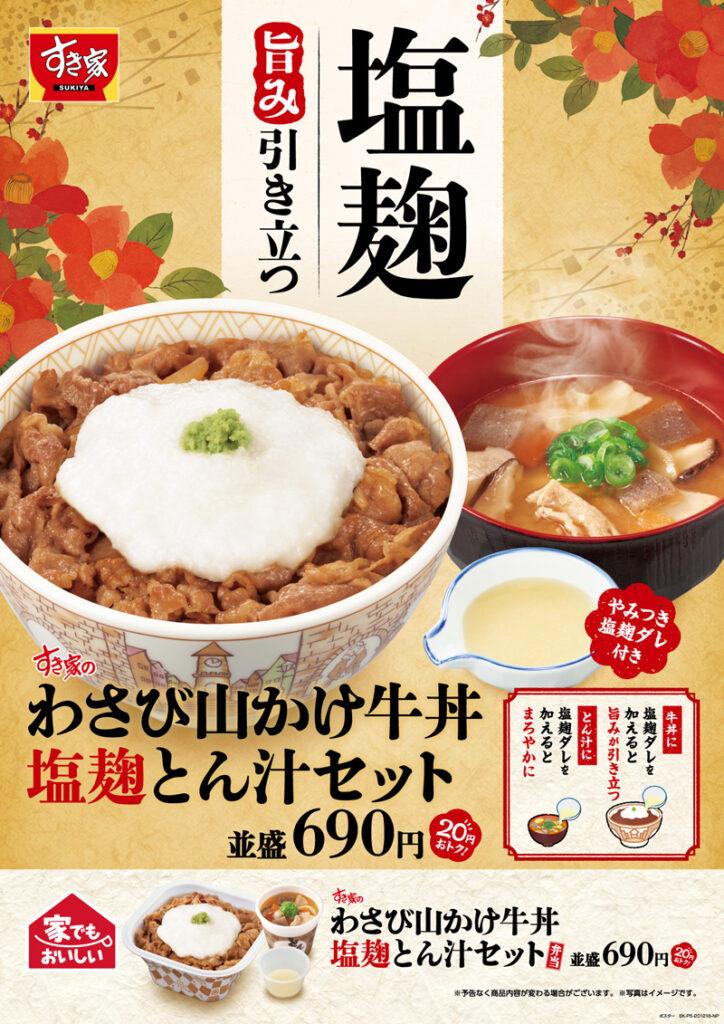 わさび山かけ牛丼塩麹とん汁セット