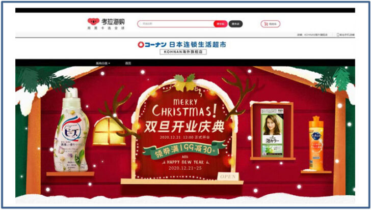 Kaola.com(網易考拉海購)内のコーナン