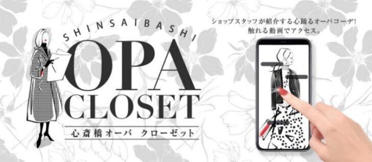 SHINSAIBASHI OPA CLOSET
