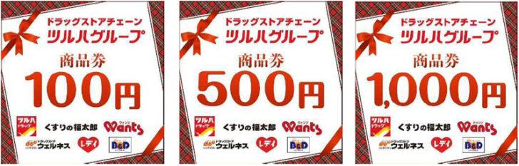 e-Giftのチケットイメージ