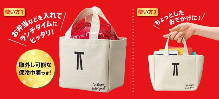 KFCオリジナル2WAYミニトートバッグのイメージ