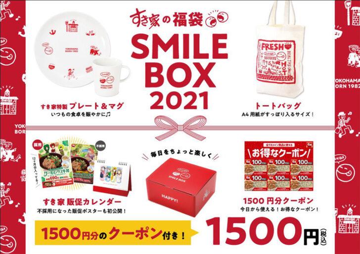 SMILE BOX 2021