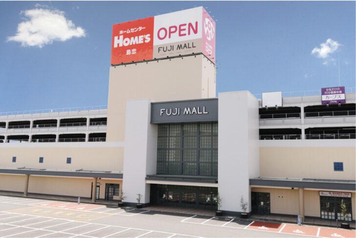 5月にオープンした「ホームズ FUJI MALL 吹上店」