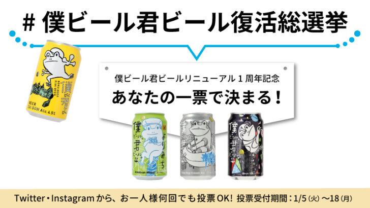 僕ビール君ビール復活総選挙
