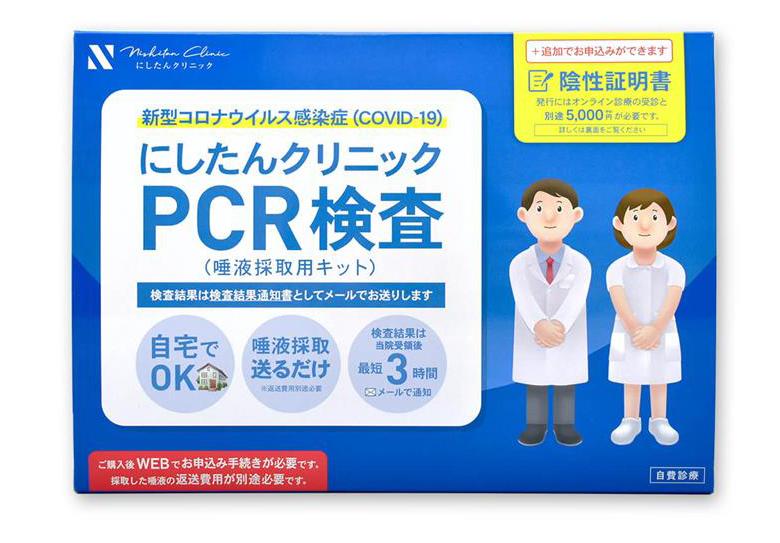 PCR検査サービスキット