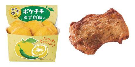 ポケチキ(ゆず胡椒味)、チキンステーキ