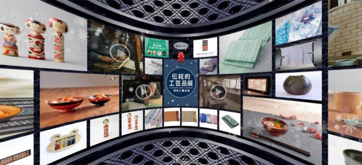 20210115vr 728x332 - イオンモール/VR活用の伝統的工芸品展を初開催