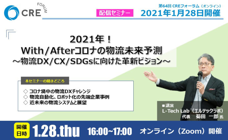 20210118cre1 728x450 - With・Afterコロナの物流/DX・CX・SDGs革新ビジョン解説1月28日無料開催