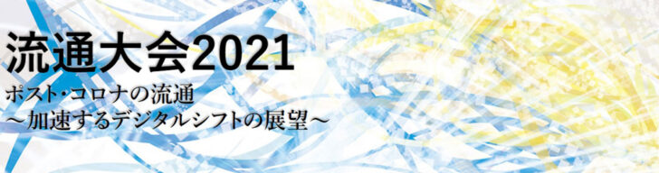 20210118ryuken2 728x192 - 流通大会2021/イオンリテール、トライアルグループがDX紹介