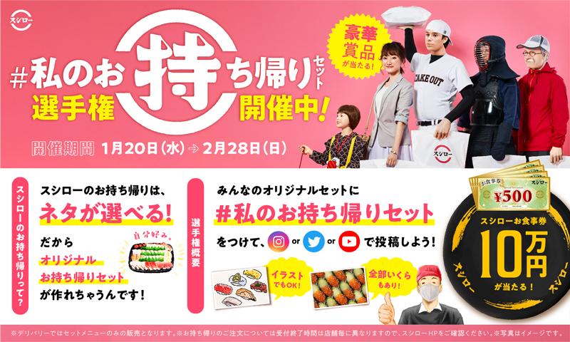 最大10万円食事券当たる「持ち帰りセット選手権」