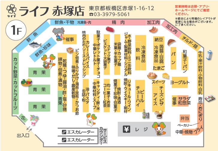 20210119aka1 728x507 - ライフ/「赤塚店」改装オープン、冷凍食品・酒売場拡大