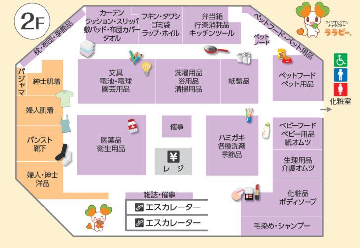 20210119aka2 728x502 - ライフ/「赤塚店」改装オープン、冷凍食品・酒売場拡大
