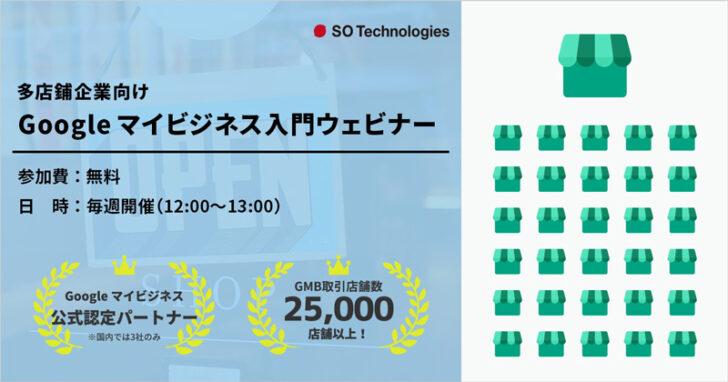 20210119so 728x382 - 多店鋪企業向け/Googleマイビジネス活用ウェビナー無料開催