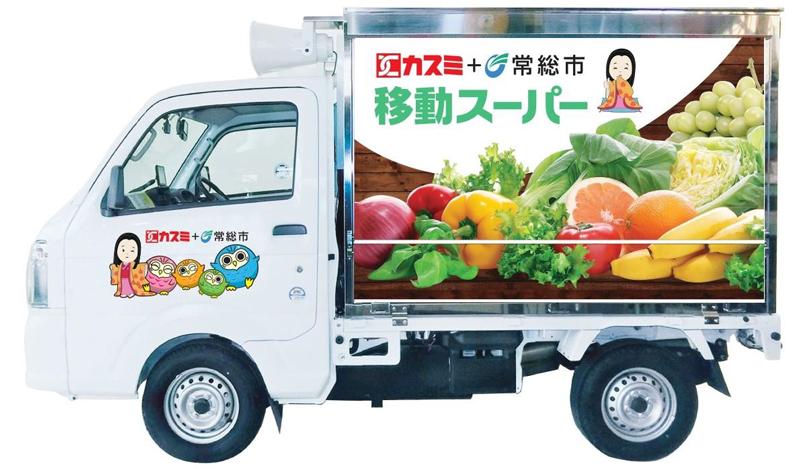 茨城県常総市で「移動スーパー」開始