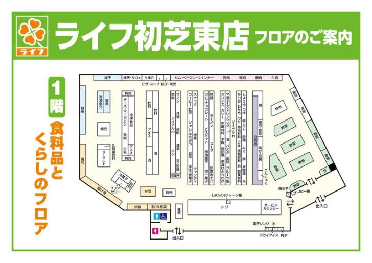 20210120life3 728x515 - ライフ/堺市「ライフ初芝店」建て替えで仮店舗「初芝東店」オープン
