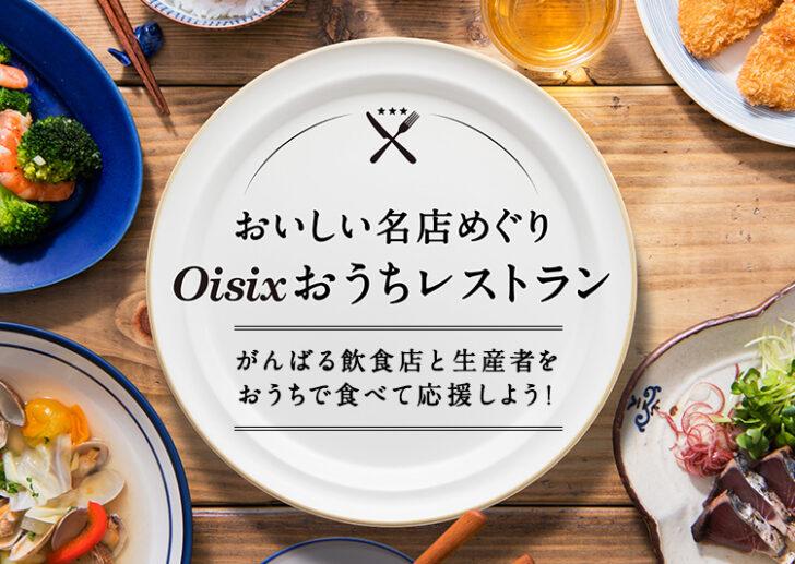 20210120oi 728x517 - オイシックス/「おうちレストラン」強化、鍋・調理器具も食材とセット