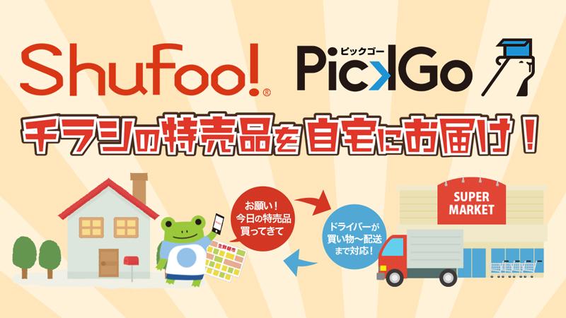 「Shufoo!」と「PickGo 買い物」が連携