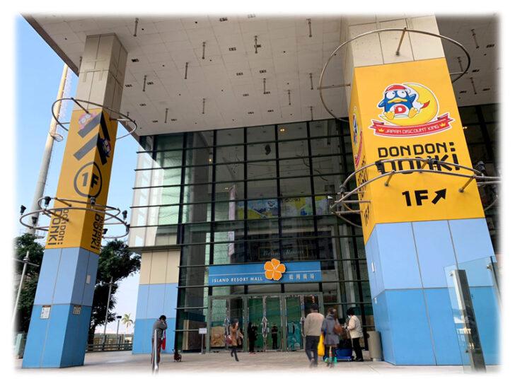 20210121dondon2 728x546 - PPIH/香港7号店「DON DON DONKI アイランドリゾートモール店」