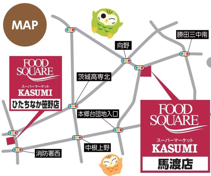 20210121kasumi 728x609 - カスミ/茨城県ひたちなか市「カスミ馬渡店」をフードスクエアに一新