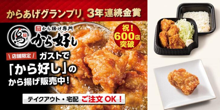 20210122karayoshi 728x366 - ガスト/から揚げ専門店「から好し」併設店舗が600店突破