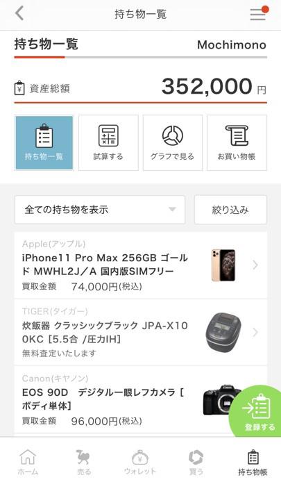 20210122sofmap - ソフマップ/購買情報と買取アプリ「ラクウル」が自動連携