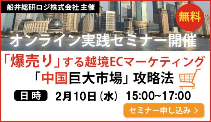 20210125funai 728x423 - 中国越境EC/マーケティング、ライブコマース、物流解説2月10日無料開催