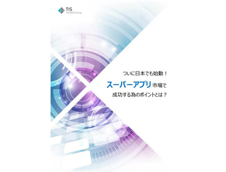 20210125tis 728x555 - スーパーアプリ成功ポイント/利用者・事業者のメリット説明資料無料配布
