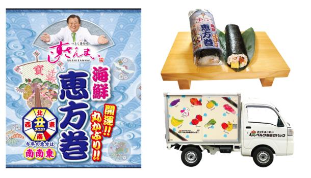 「すしざんまい」の海鮮恵方巻を協力販売