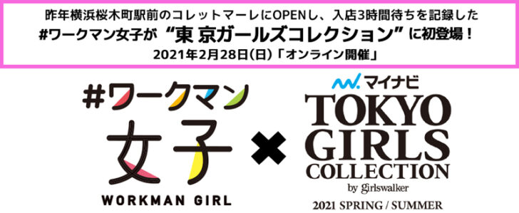 20210126workman 728x299 - ワークマン/東京ガールズコレクションに初参加