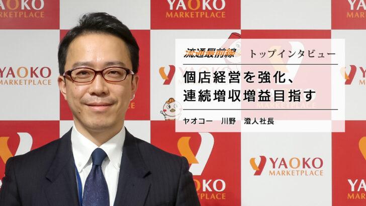 20210126yaoko icatch 728x410 - ヤオコー/川野社長「個店経営を強化、連続増収増益目指す」