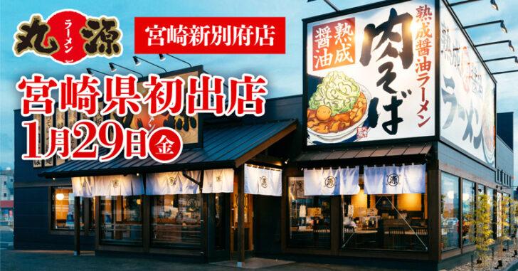 20210128marugen 728x381 - 丸源ラーメン/宮崎県初出店「宮崎新別府店」オープン