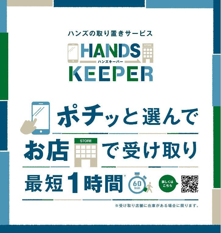 20210129hands - 東急ハンズ/注文から最短60分「店舗受け取りサービス」強化