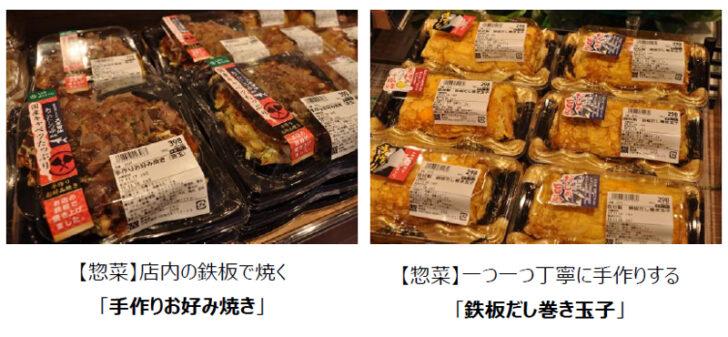 20210129l2 728x337 - ライフ/大阪市「横堤店」刷新、乳製品・デザートコーナー拡大