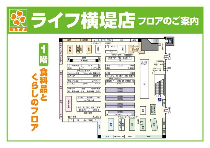 20210129l3 728x515 - ライフ/大阪市「横堤店」刷新、乳製品・デザートコーナー拡大