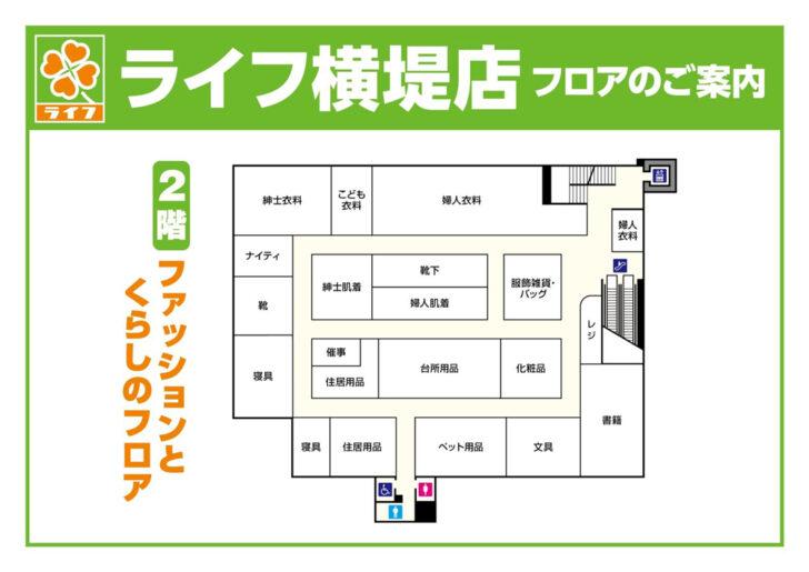 20210129l4 728x515 - ライフ/大阪市「横堤店」刷新、乳製品・デザートコーナー拡大