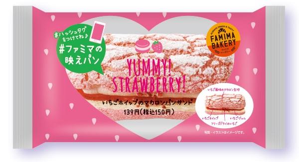 0226fm - ファミリーマート/SNS映えする菓子パン「いちごホイップのマカロンパンサンド」