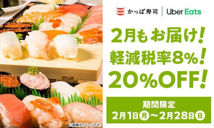 20210201kappa 728x437 - かっぱ寿司/Uber Eats対象106店で20%OFFキャンペーン