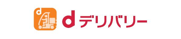 20210202d - NTTドコモ/出前・フード宅配サービス「dデリバリー」6月に終了