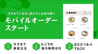 20210202maru - 丸亀製麺/600店で持ち帰り対象「モバイルオーダー」開始
