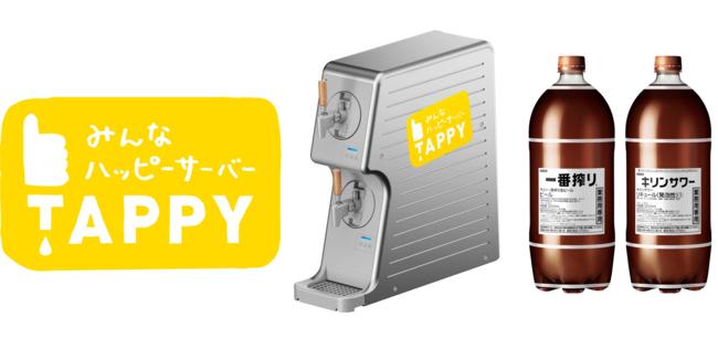 20210203kirin1 - キリン/飲食店向け小型サーバー「TAPPY」全国1万店展開目指す